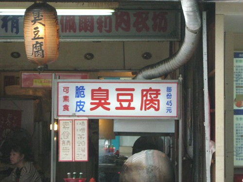 Stinky tofu stall