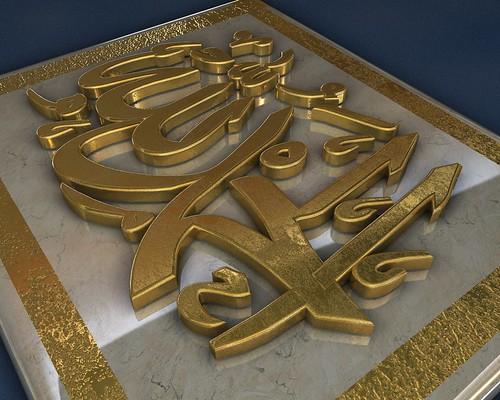 •·.·´¯`·.·• الإسلامية •·.·´¯`·.·• 2078081375_fae639a465.jpg?v=0