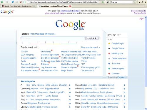 Google Chinese