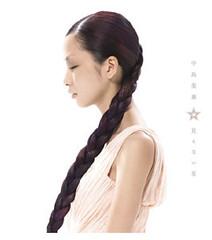 中島美嘉-看不見的星星