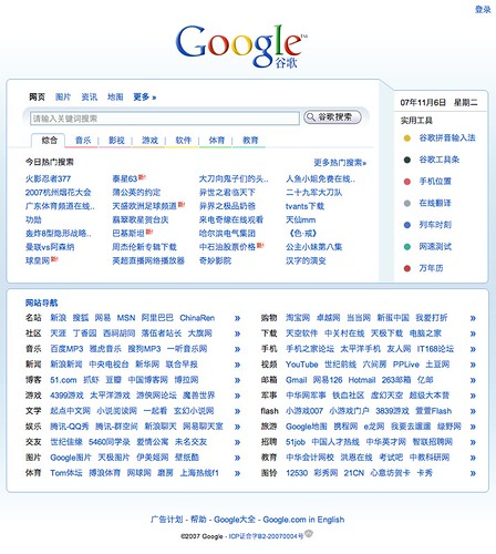 Google China Test