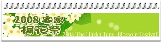 2008客家桐花季