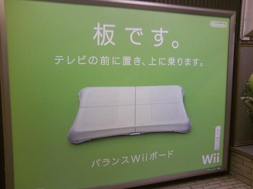 wiifit3.jpg