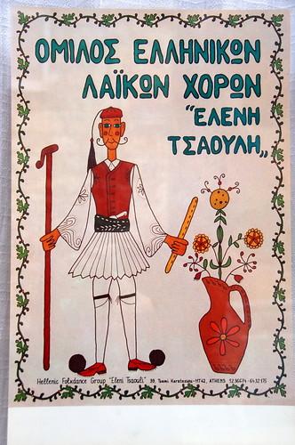 Greece dance