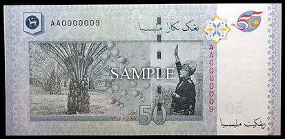 2008 New RM50 Banknote - Back