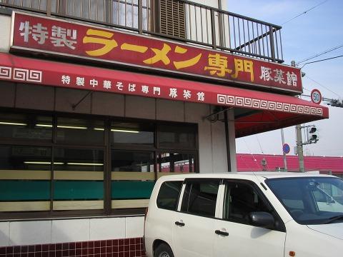 豚菜館-追記-店舗