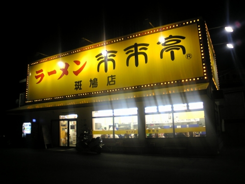 来来亭(斑鳩店)-01