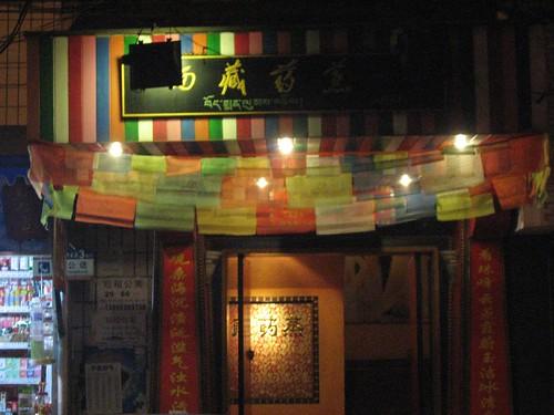 Tibetan Spa