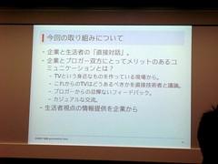 近未来テレビ会議@SONY 05