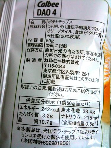 キレイに食べた。これで242kcalか…太るのは簡単だな!