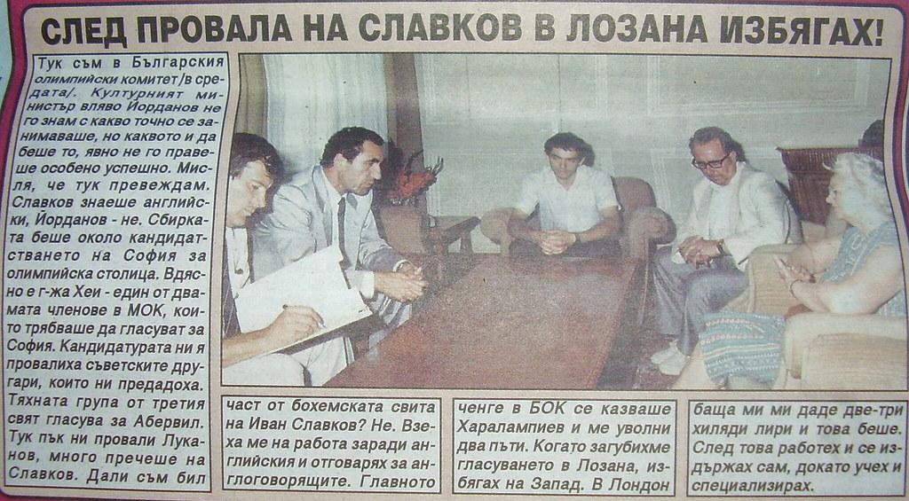 Мартин Заимов в БОК