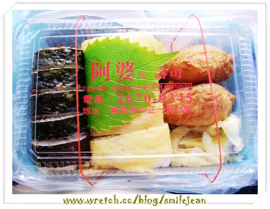 阿婆壽司2