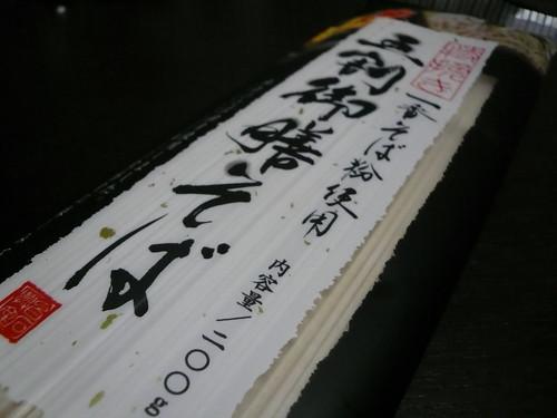 五割蕎麦01