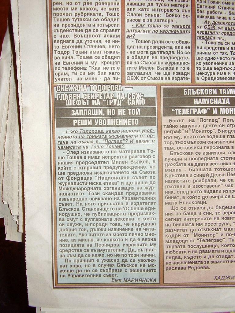 """Как Тошо Тошев обезглави """"Поглед"""" - 2"""