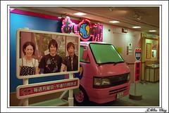 Love Bus -   Odaiba (Jensonc101tw) Tags: tokyo fuji contax odaiba motionpicture 3514 distagon   f64d