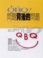 QBQ:問題背後的問題