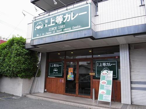上等カレー(香芝店)-01
