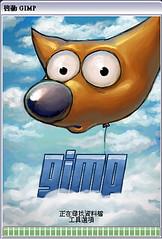 gimp-2.4.0