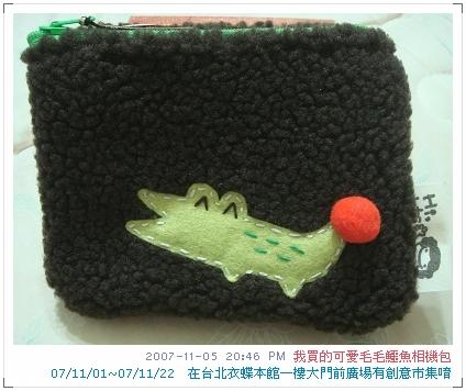 衣蝶本館創意市集買的鱷魚毛毛相機包(3)