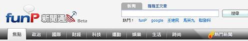funP新聞通-3