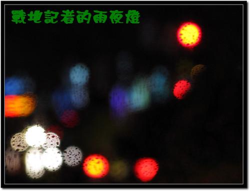 雨夜花 vs 雨夜燈