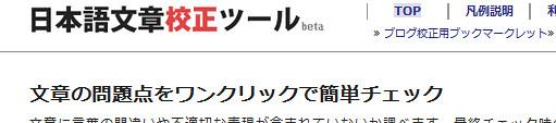 日本語文章校正ツール、サイト画面キャプチャ