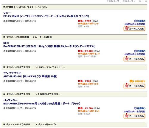 ご注文履歴からの再注文:ヨドバシ・ドット・コム