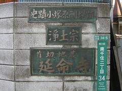03延命寺_02