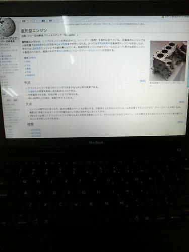 増井さんのスクリーンセーバ