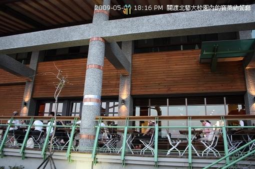 090509關渡寶萊納德國餐廳 (7)