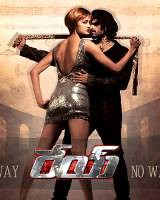Rey Telugu Movie