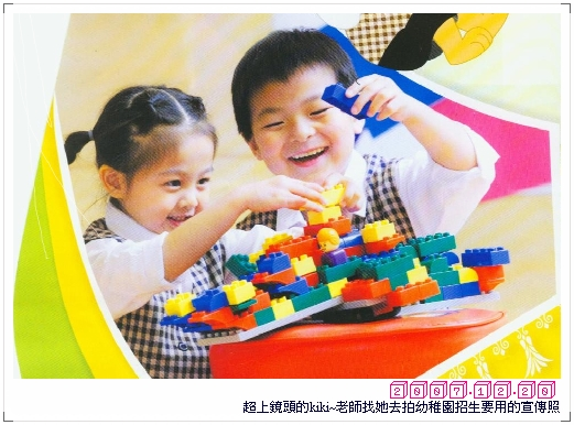 kiki成為幼稚園招生的宣傳model了特寫圖.jpg