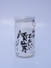 黒松 貴仙寿(くろまつ きせんじゅ):奈良豊澤酒造