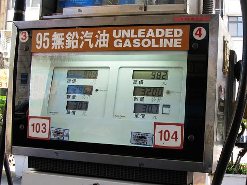 加油站加油隨拍95無鉛