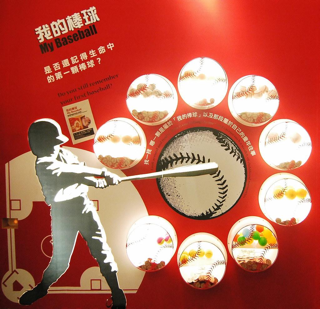 台灣棒球百年特展06
