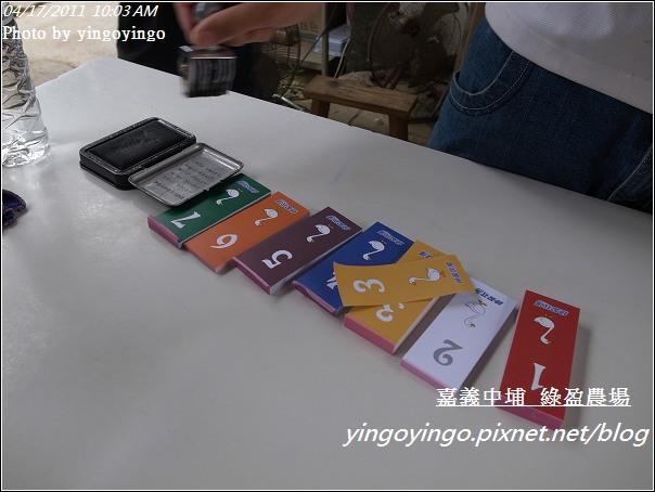 嘉義中埔_綠盈農場20110417_R0019000