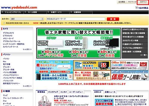ヨドバシ.com-3,000円以上のご注文で配達料無料!
