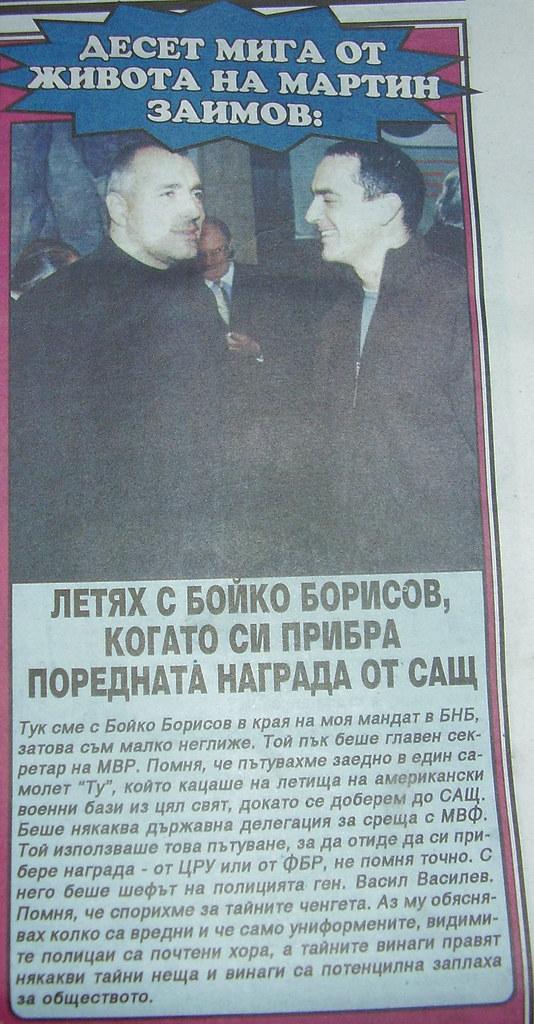 Мартин Заимов с Бойко Борисов