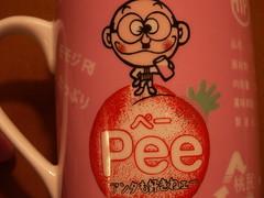 mmm a nice mug of Pee (Mamluke) Tags: pink pee rose japan illustration handle typography japanese words october cartoon rosa mug font nippon japon porcelain giappone mots palabras 2007 parole roze nipon nihongo japn  texte woorden mamluke