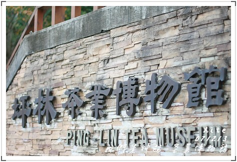 071213_茶業博物館.jpg
