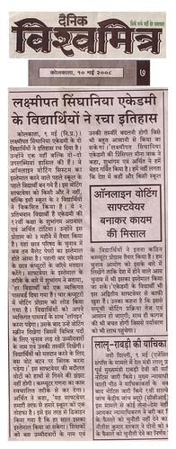 Dainik Vishvamitra News Article