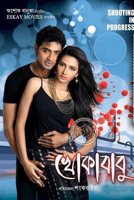 Khokababu, Poster hot pics of Dev Subhashree