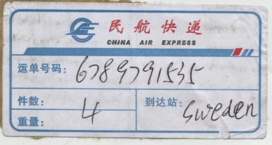 China Air Express 民航快递