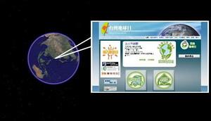 2008年台灣地球日網站首頁,以及我們在地球上的位置。