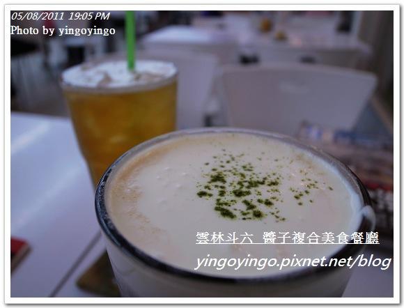 雲林斗六_醬子複合美食餐廳20110508_R0019536