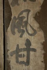 Pagoda Door