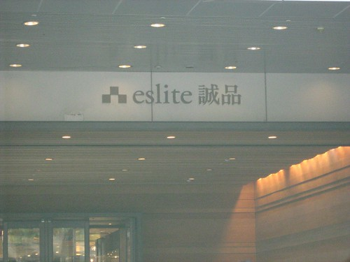 The new Eslite Bookstore