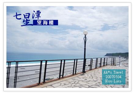 【花蓮七星潭民宿】花蓮海岸民宿~地中海-望海樓民宿