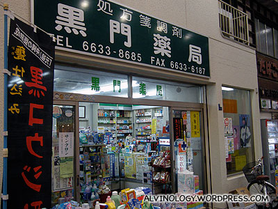 A pharmacy where Rachel bought some ulcer medicine