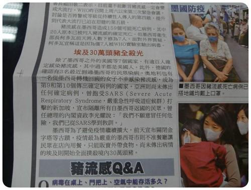 你拍攝的 2009/H1N1。